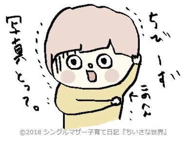 f:id:ponkotsu1215:20180727224128p:plain