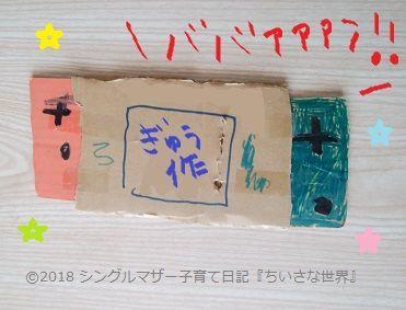 f:id:ponkotsu1215:20180802213315j:plain