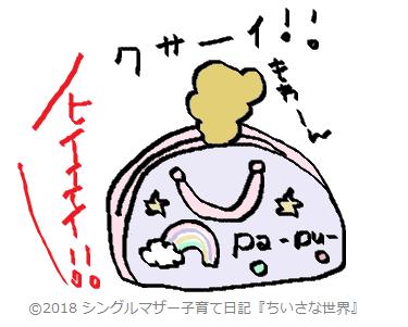 f:id:ponkotsu1215:20180803211306p:plain