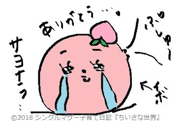 f:id:ponkotsu1215:20180807215604p:plain