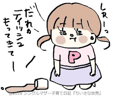 f:id:ponkotsu1215:20180812222440p:plain