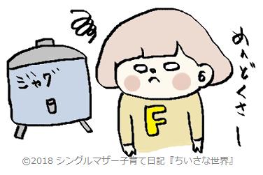 f:id:ponkotsu1215:20180815222031p:plain