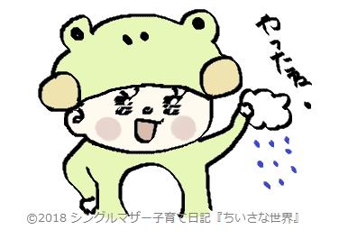 f:id:ponkotsu1215:20180820221350p:plain