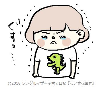 f:id:ponkotsu1215:20180821222411p:plain