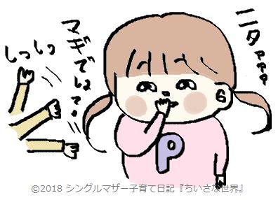f:id:ponkotsu1215:20180824224626p:plain