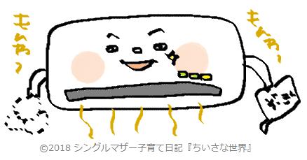 f:id:ponkotsu1215:20180829223226p:plain