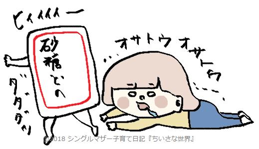 f:id:ponkotsu1215:20180902203729p:plain