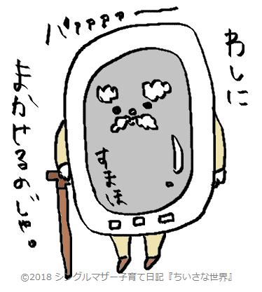 f:id:ponkotsu1215:20180903221346p:plain