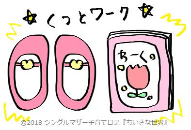 f:id:ponkotsu1215:20180913222930p:plain
