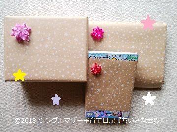 f:id:ponkotsu1215:20180923165633j:plain
