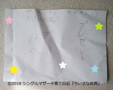 f:id:ponkotsu1215:20180923172742j:plain