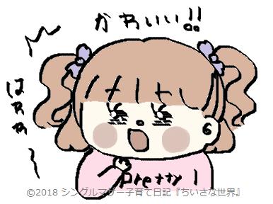 f:id:ponkotsu1215:20180926223837p:plain
