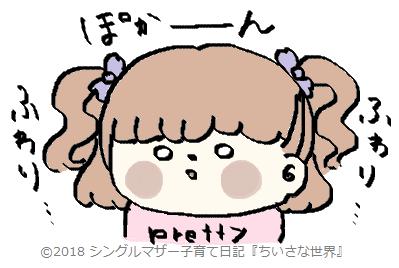 f:id:ponkotsu1215:20180926223906p:plain