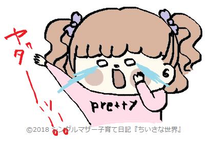 f:id:ponkotsu1215:20180926223929p:plain
