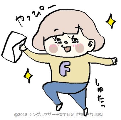 f:id:ponkotsu1215:20181001231510p:plain