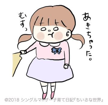 f:id:ponkotsu1215:20181014072701p:plain