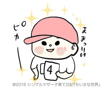 f:id:ponkotsu1215:20181015215620p:plain