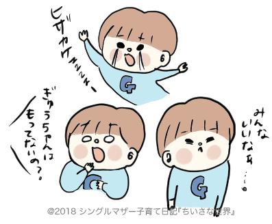 f:id:ponkotsu1215:20181022222739p:plain