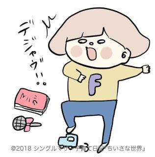 f:id:ponkotsu1215:20181027214610p:plain