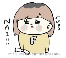 f:id:ponkotsu1215:20181106215031p:plain