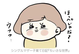 f:id:ponkotsu1215:20181115202327p:plain