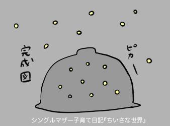 f:id:ponkotsu1215:20181122225355p:plain