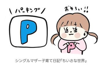 f:id:ponkotsu1215:20181129221247p:plain