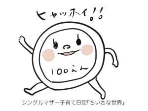 f:id:ponkotsu1215:20181130222659p:plain