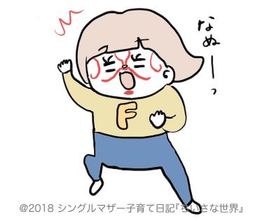 f:id:ponkotsu1215:20181218223618p:plain