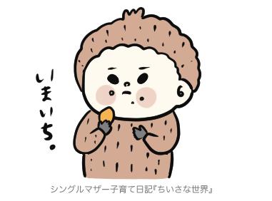 f:id:ponkotsu1215:20181221222421p:plain