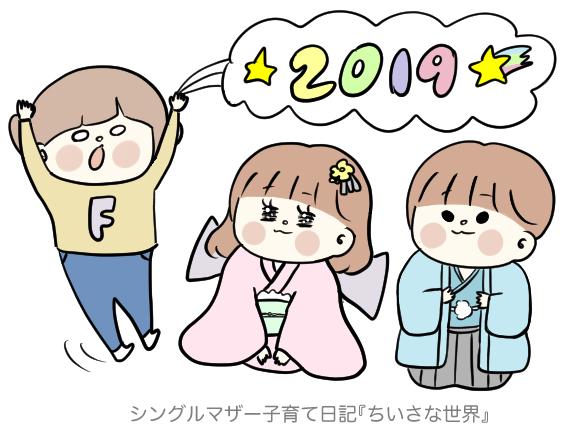 f:id:ponkotsu1215:20190101222956p:plain