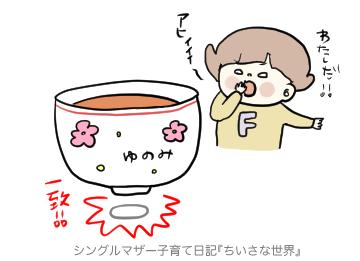 f:id:ponkotsu1215:20190114221832p:plain