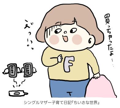 f:id:ponkotsu1215:20190215211457p:plain