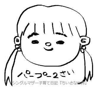 f:id:ponkotsu1215:20190303161737p:plain