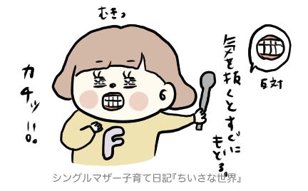 f:id:ponkotsu1215:20190308192357p:plain