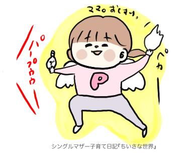 f:id:ponkotsu1215:20190329225624p:plain