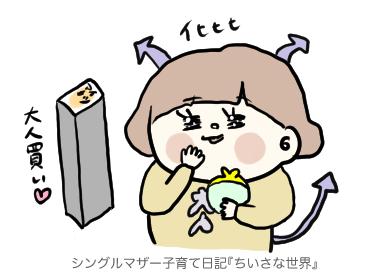 f:id:ponkotsu1215:20190330212345p:plain