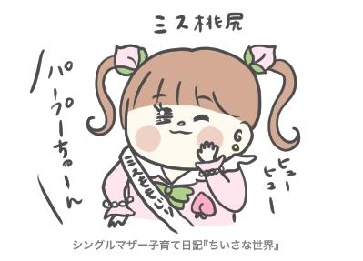 f:id:ponkotsu1215:20190407214556p:plain