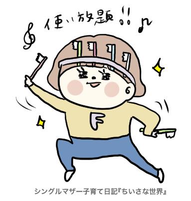 f:id:ponkotsu1215:20190415223907p:plain