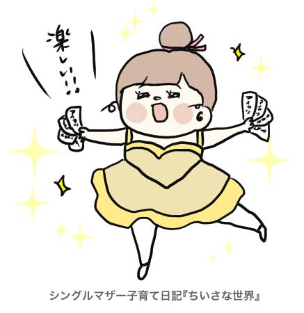 f:id:ponkotsu1215:20190503222441p:plain