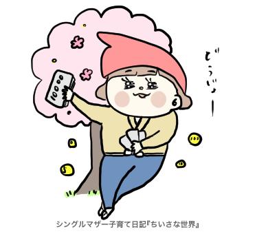 f:id:ponkotsu1215:20190509222757p:plain