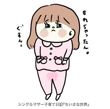 f:id:ponkotsu1215:20190523225541p:plain