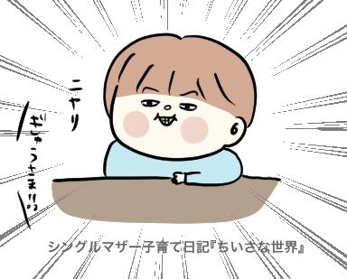 f:id:ponkotsu1215:20190612193804p:plain