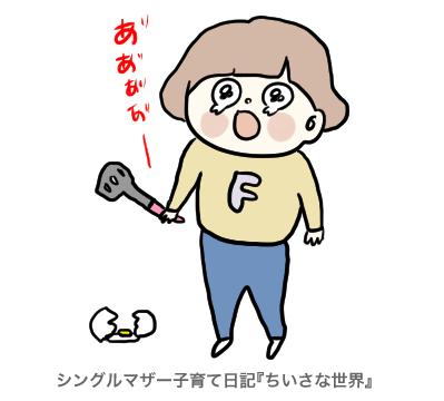 f:id:ponkotsu1215:20190612200214p:plain