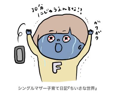 f:id:ponkotsu1215:20190614164940p:plain