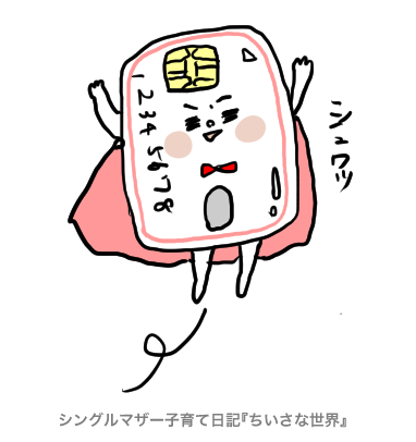 f:id:ponkotsu1215:20190621230203p:plain