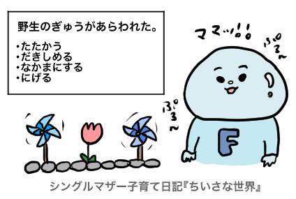 f:id:ponkotsu1215:20190713223815p:plain