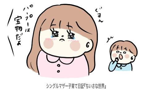 f:id:ponkotsu1215:20190802224852p:plain