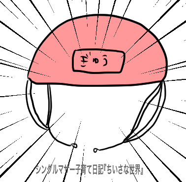 f:id:ponkotsu1215:20190809225141p:plain