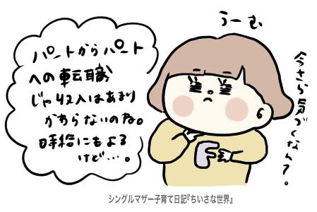 f:id:ponkotsu1215:20190901222034p:plain